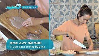 (味친비주얼) 조여정(Cho Yeo-jeong) 표 ′…