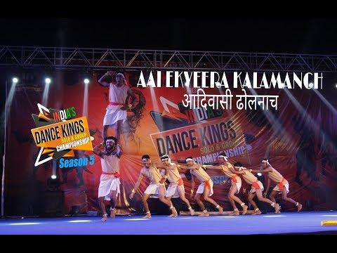   आदिवासी ढोलनाच   Aai Ekveera Kalamanch(Virar)-INDIAS DANCE KINGS 2018-SEASON-5