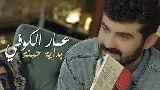 عمار الكوفي - بداية حبنة ( فيديو كليب حصري )   2018