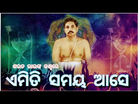 6- Yamiti Samaya Asay.6 ଏମିତି ସମୟ ଆସେ Sri Sri Thakur Anukul Chandra Bhajan