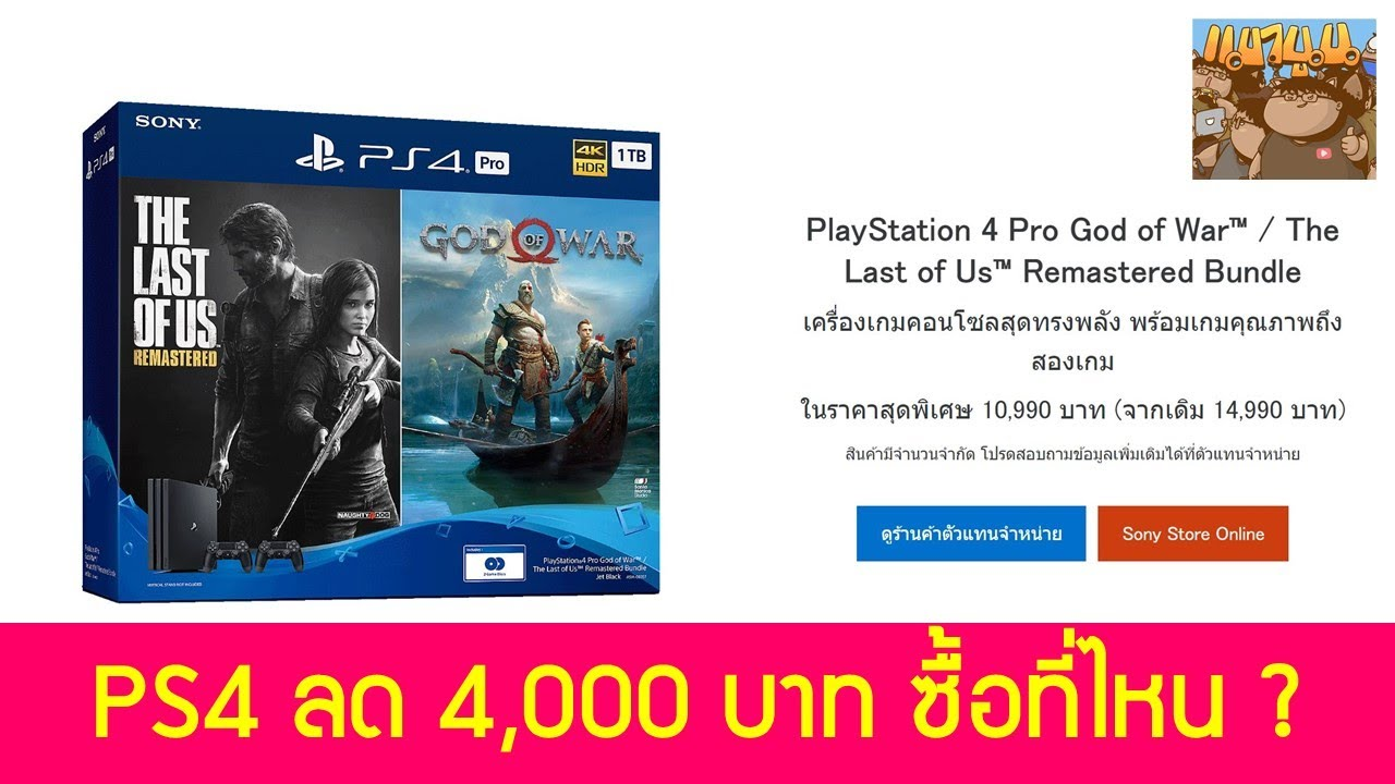 PS4 Pro Slim ลดราคา 4,000 บาท ซื้อได้ที่ไหนบ้าง ? : ข่าวเกม