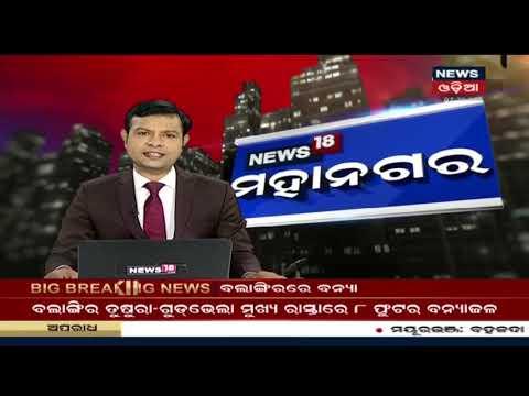Top Headlines At 10 | Odia News | News18 Mahanagar | August 13, 2019