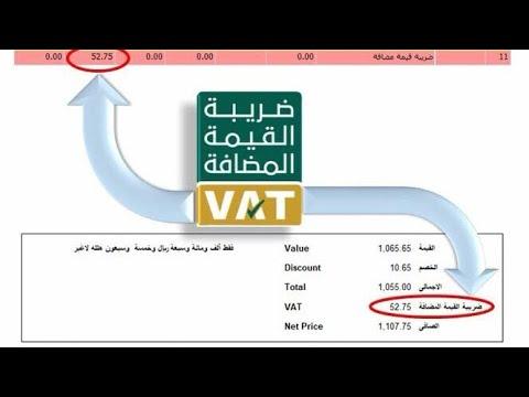 ضريبة القيمة المضافه 2017