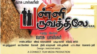 palli paruvathile teaser | palli paruvathile trailer | A R Rahman | Supreme Sundar
