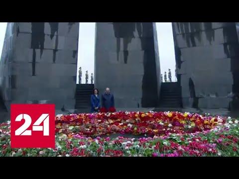 Массовое шествие в День памяти геноцида армян отменено впервые за 55 лет - Россия 24