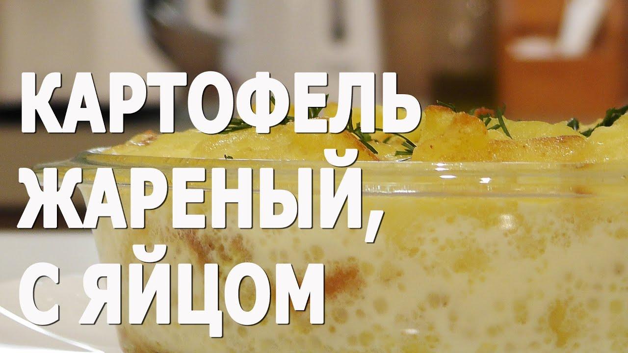 Картофель жареный с яйцом. Книга о вкусной и здоровой пище.