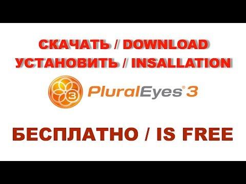 pluraleyes 35 скачать бесплатно