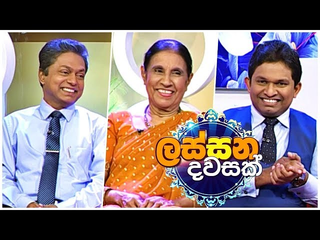 Lassana Dawasak | Sirasa TV with Buddhika Wickramadara | 10th September 2019 | EP 194