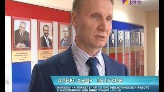 В Сочи состоялось заседание анитинаркотической комиссии