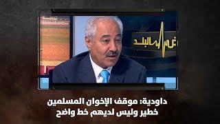 داودية: موقف الإخوان المسلمين خطير وليس لديهم خط واضح