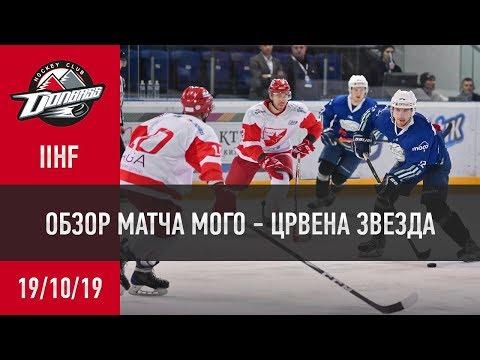 HC Donbass: Континентальный кубок 2020: Мого - Црвена Звезда 6:1