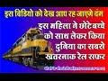 World's Danger Traveling in Train.- Indian girl