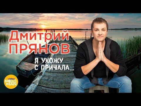 Дмитрий Прянов - Я Ухожу С Причала