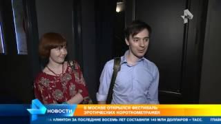 В Москве открылся фестиваль короткометражных фильмов о сексе