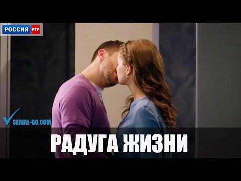 Сериал Радуга жизни (2019) 1-4 серии фильм мелодрама на канале Россия - анонс