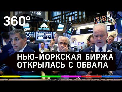 Обвал на биржах США и Европы. Реакция Трампа