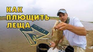 Рыбалка в Астане | Ловля леща на канале реки Есиль (Ишим) | Фидер Пикер