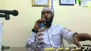شاهد كيف تم كشف خادم السحر بالرقية الشرعية مع الراقي المغربي عبد العالي بالحبيب