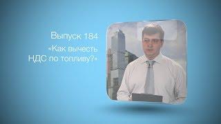Бухгалтерский вестник ИРСОТ 184. Как вычесть НДС по топливу?