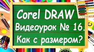 Corel DRAW. Урок №16. Инструменты выставления размеров в Corel DRAW.