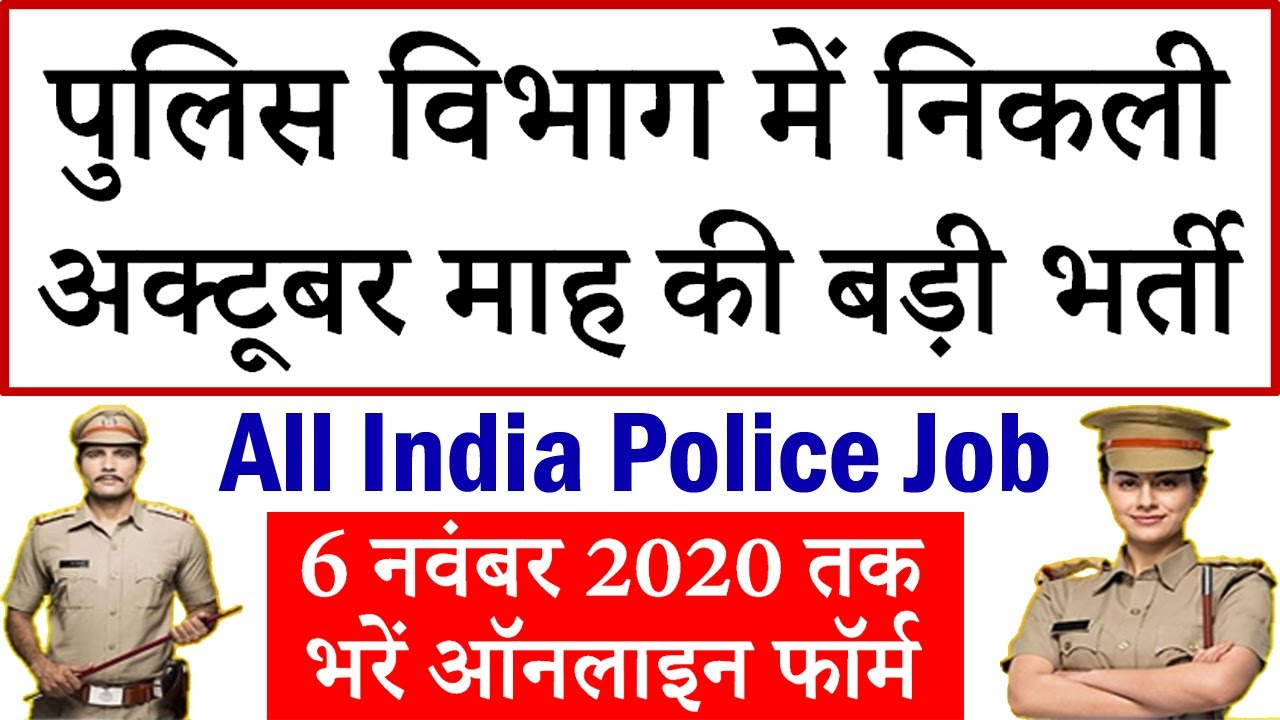 Police Vacancy 2020    Police Bharti 2020    APPSC SI Notification 2020