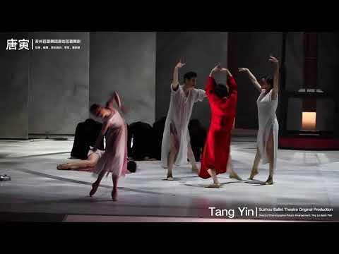 【Suzhou Ballet Theatre】Tang Yin