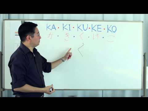 Aprenda o hiragana (ひらがな): ka, ki, ku, ke, ko - #3