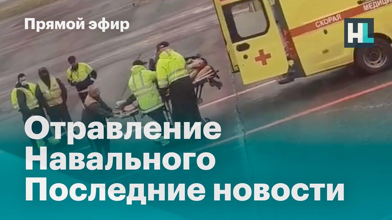 Отравление Навального. Последние новости