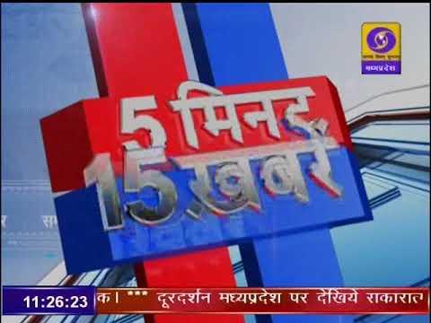5 MIN 15 KHABREN 9 May 2019 । 5 मिनट 15 खबरें । DD NEWS MP।