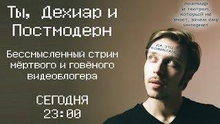 ДЕХИАР ОТВЕЧАЕТ НА ВОПРОСЫ И СМОТРИТ ВАШИ ВИДОСЫ (live, 23:00)