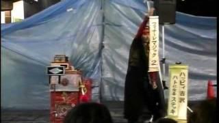 ハッピィ吉沢公式サイト⇒http://www.happy44zawa.com/ 静岡大道芸ワール...