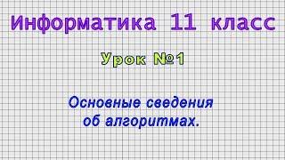 Информатика 11 класс (Урок№1 - Основные сведения об алгоритмах.)
