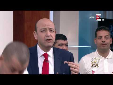 كل يوم - عمرو اديب يأكل طاجن البامية ولحمة كندوز فى برنامج كل يوم