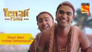 Your Favorite Character | Dhani Mani Irritate Tathacharya | Tenali Rama