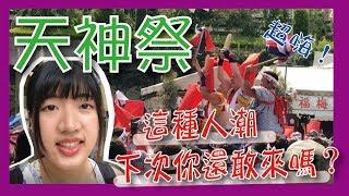 【日本三大祭典】這'樣的人潮你敢來嗎?大阪天神祭 船渡 花火大會  TOMOTV日本打工度假
