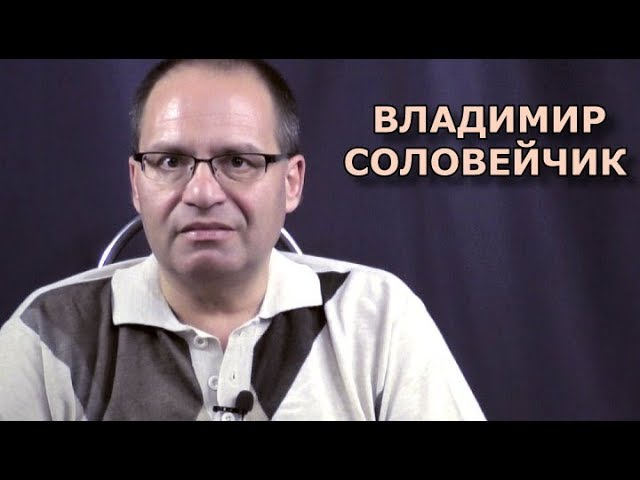 Прямой эфир с В.Соловейчиком. Ответы на вопросы (27.07.2018)