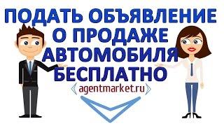 Подать объявление о продаже автомобиля бесплатно на Агентмаркете!(, 2015-07-16T19:10:46.000Z)