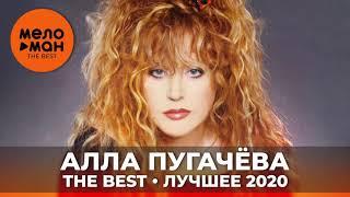 Алла Пугачева - The Best - Лучшее 2020