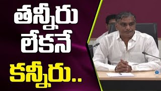 Special Story : తన్నీరు  లేకనే....! ll Harish Rao Proves He's A Real Winner ll Medak MP Constituency