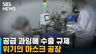 공급 과잉에 수출 규제까지…위기의 마스크 공장 / SBS