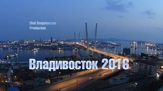 Владивосток 2016 (первая часть).