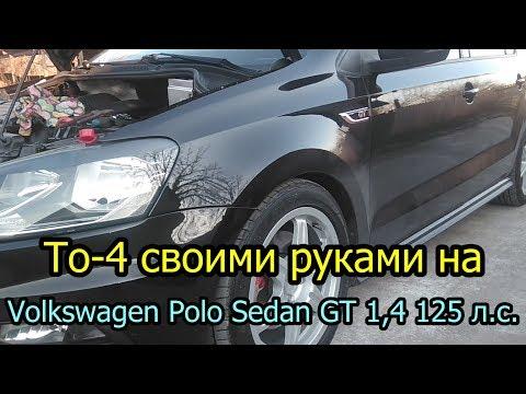 ТО-4 своими руками Volkswagen Polo Sedan GT 1,4 125 л.с Фольксваген поло седан