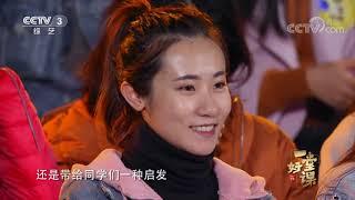 《一堂好课》 20191208| CCTV综艺
