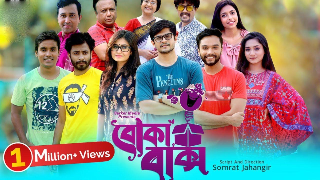 Download বোকা বাক্স | Boka Baksho | Full EP | Bangla Natok | Niloy | Sabbir | Mukit | Shahed | Sinthia |Jibon