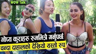 रुम भित्रै गर्नुपर्छ-चन्दा दाहालले ईन्टरभ्युमै यस्तोसम्म गरिन||Chanda Dahal | Wow Talk | Wow Nepal
