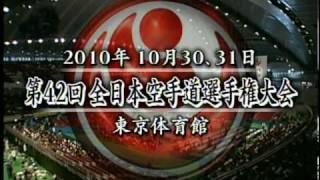 2010年10月30・31日に新極真会が開催する第42回全日本空手道選手権大会...