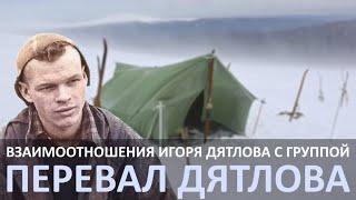 Игорь Дятлов, его характер и отношение к участникам группы