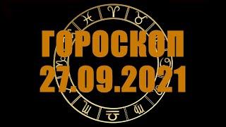 Гороскоп на 27.09.2021