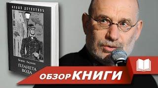 Обзор книги Бориса Акунина - Планета Вода(Обзор книги на сайте: http://www.recenzent.com.ua/planeta-voda/ Видео-обзоры книг: -