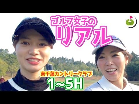 林の中の美しいゴルフコースにやってきた。【東千葉カントリークラブ H1-5】三枝こころ&ともみ